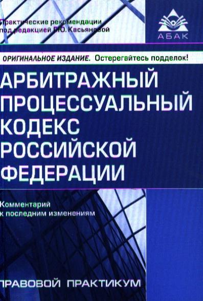 Арбитражный процессуальный кодекс Российской Федерации. Комментарий к последним изменениям. Издание четвертое, переработанное и дополненное
