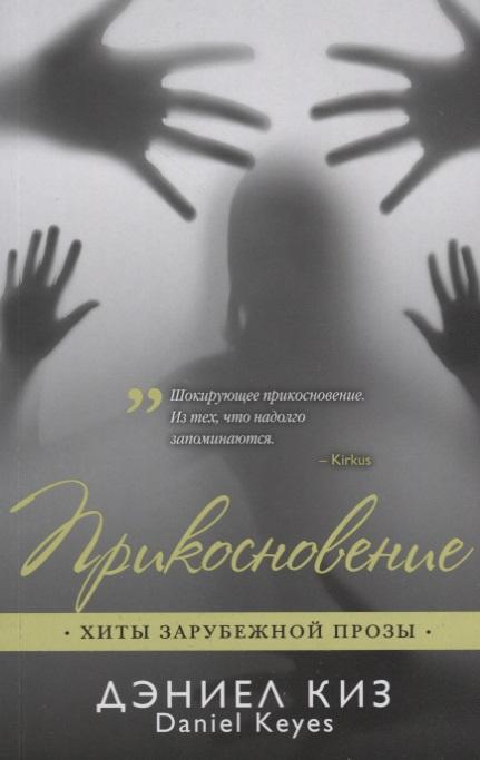 Киз Д. Прикосновение александр хриспенс прикосновение