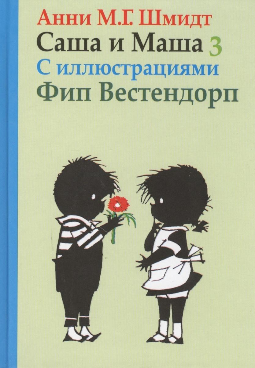 Шмидт А. Саша и Маша 3 саша и маша 4 рассказы для детей