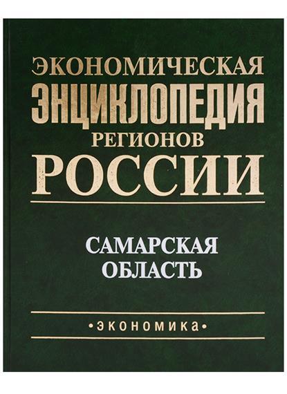 Экономическая энциклопедия регионов России Приволжский федеральный округ Самарская область
