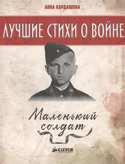 Кардашова Маленький солдат маленький солдат