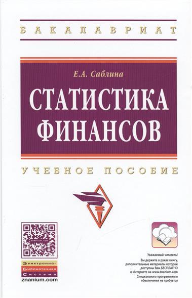 Саблина Е. Статистика финансов. Учебное пособие