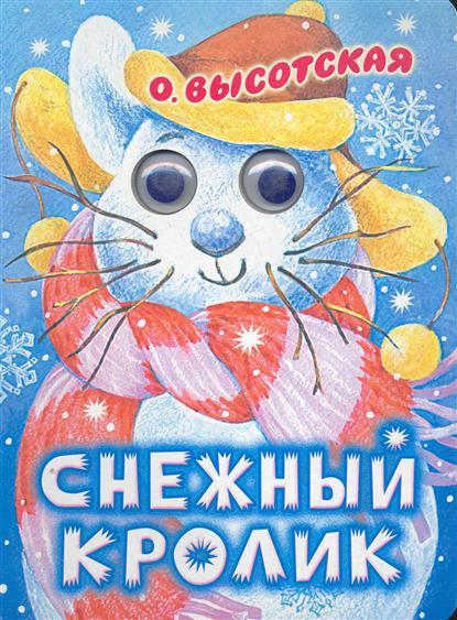 Высотская О. Снежный кролик