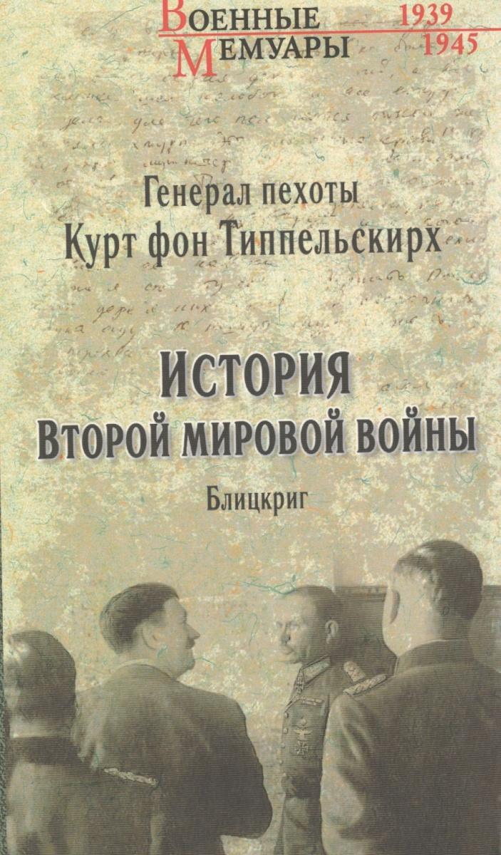 Типпельскирх К. История Второй мировой войны. Блицкриг