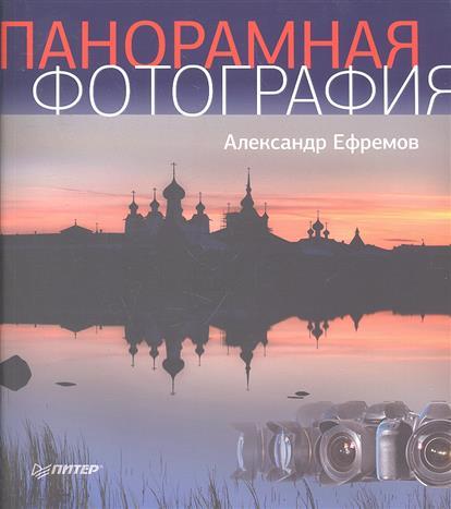 Ефремов А. Панорамная фотография купить