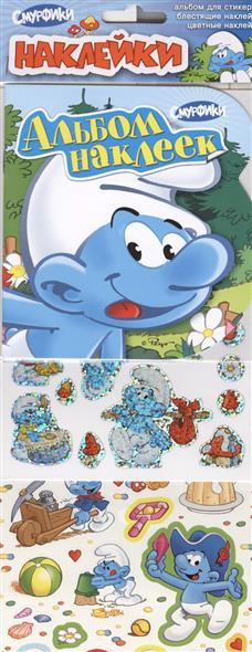 Альбом наклеек Смурфики + блестящие и цветные наклейки