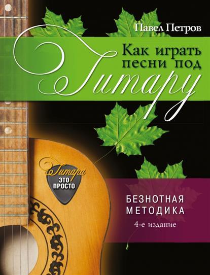 Петров П. Как играть песни под гитару аккорды песни песни под гитару я куплю тебе новую жизнь