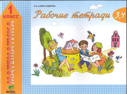 Александрова Э.: Математика 1 кл Р/т 3-4