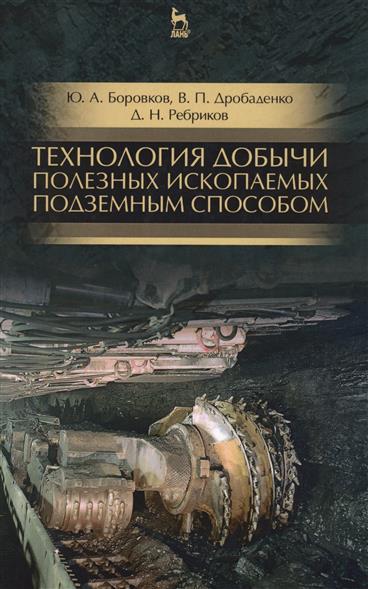 Технология добычи полезных ископаемых подземными способами. Учебник