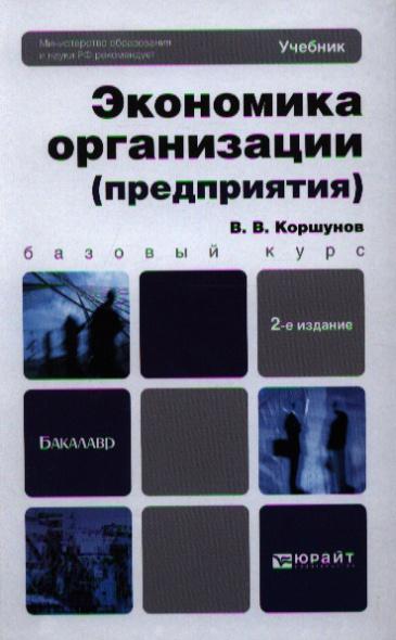 Коршунов В. Экономика организации (предприятия). Учебник и практикум