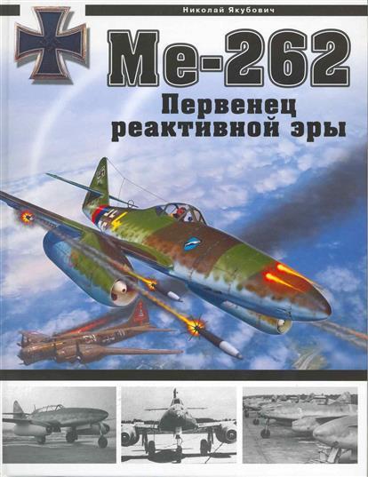 Me-262 Первенец реактивной эры