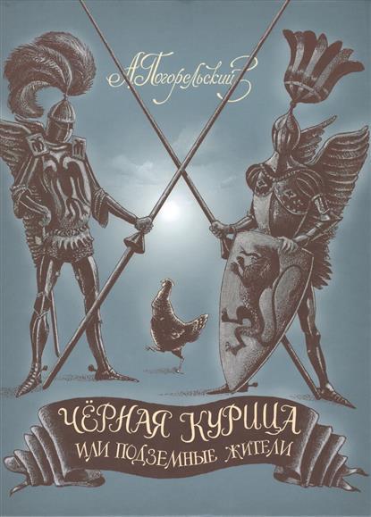 Погорельский А. Черная курица, или Подземные жители. Волшебная сказка для детей чёрная курица или подземные жители