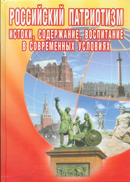 Российский патриотизм. Истоки, содержание, воспитание в современных условиях