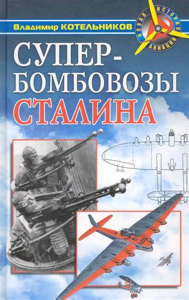 Супербомбовозы Сталина