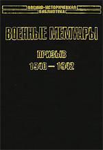 Военные мемуары Призыв 1940-1942