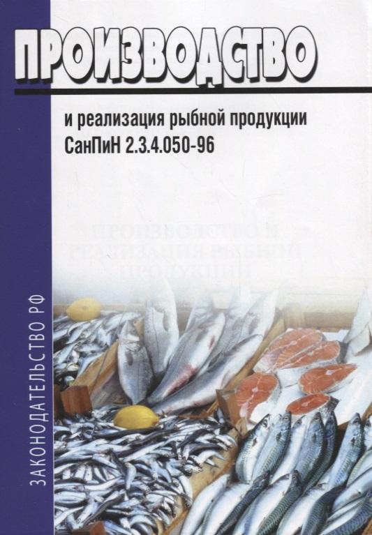 Производство и реализация рыбной продукции. СанПиН 2.3.4.050-96
