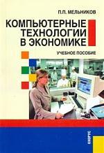 Компьютерные технологии в экономике Уч. пос.