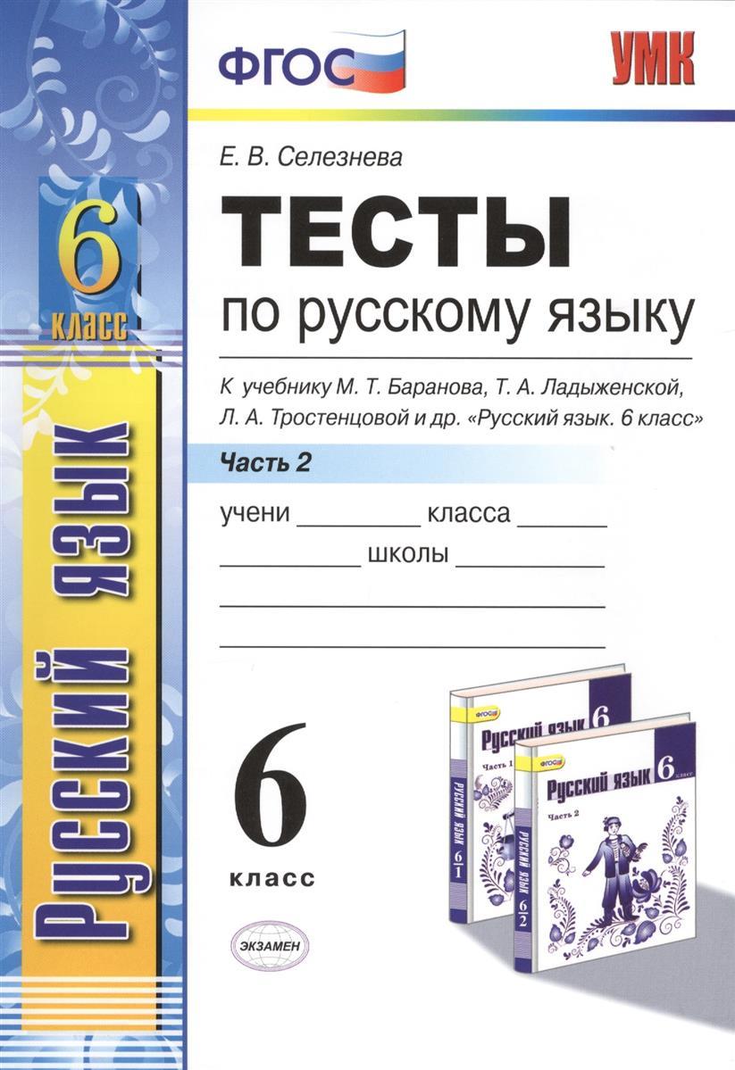 Справочник по русскому 10 класс баранова