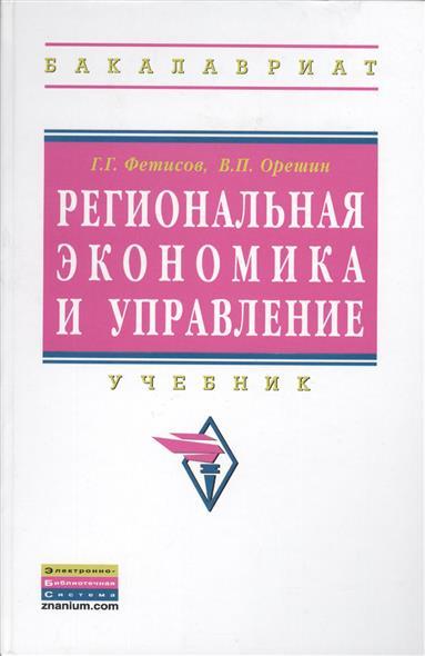 Фетисов Г., Орешин В. Региональная экономика и управление Фетисов фетисов в овертайм