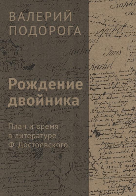 Подорога В. Рождение двойника. План и время в литературе Ф. Достоевского тарифный план