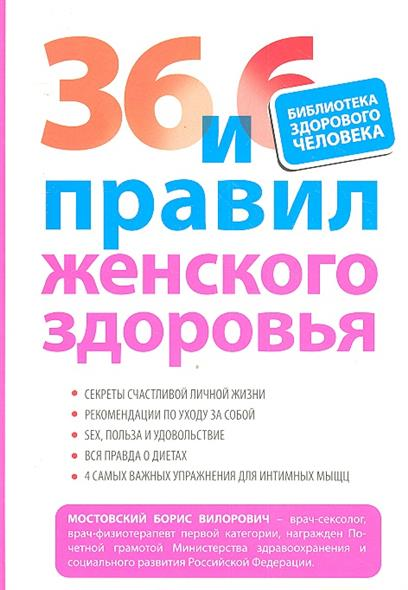 Мостовский Б. 36 и 6 правил женского здоровья валерий сероклинов 36 и 6 правил крепкого иммунитета
