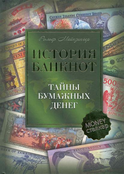 История банкнот Тайны бумажных денег