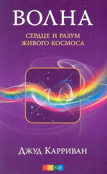 Карриван Дж. Волна Сердце и разум живого Космоса антология украинской поэзии в 2 томах том 1