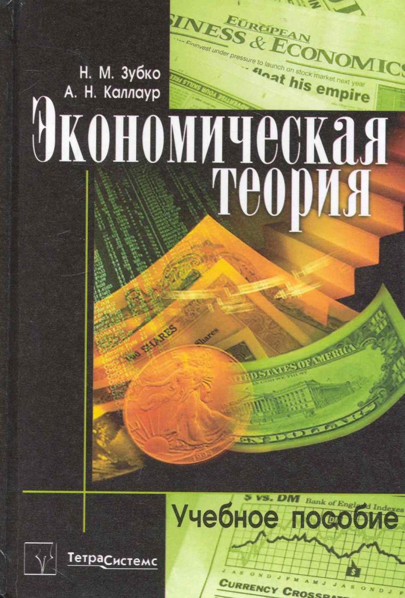 цена Зубко Н., Каллаур А. Экономическая теория Учеб. пос. ISBN: 9789855360309