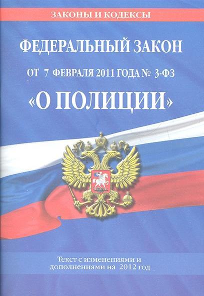 Федеральный закон от 7 февраля 2011 года №3-ФЗ
