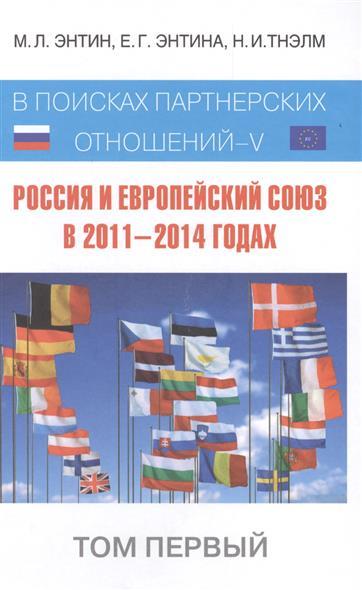 Энтин М., Энтина Е., Тнэлм Н. Россия и Европейский Союз в 2011-2014 годах: в поисках партнерских отношений-V. Том 1