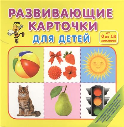 Развивающие карточки для детей. От 0 до 18 месяцев