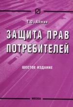 Айман Т. Защита прав потребителей