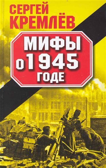 Мифы о1945 годе