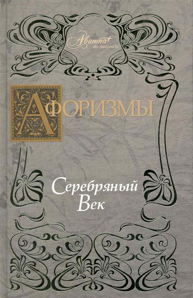 Афоризмы Серебряный век
