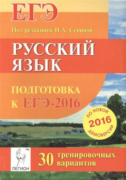 Русский язык подготовка к егэ 2016 козулина ответы