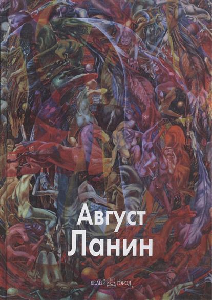 Август Ланин