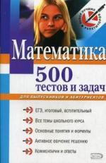 Математика 500 тестов и задач
