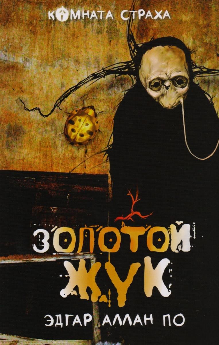 """По Э. """"Золотой жук"""" и другие мистические истории"""