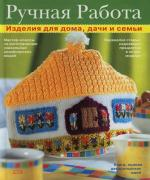 Ручная работа Изделия для дома дачи и семьи