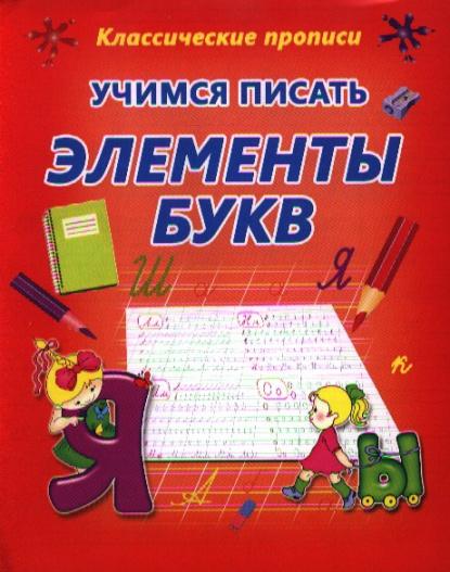 Бондаренко О. (ред.) Учимся писать элементы букв майка ням ням майка бельевая