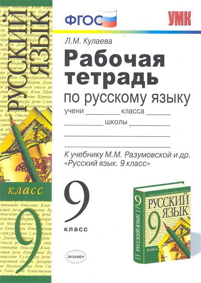 Рабочая тетрадь по русскому языку 9 кл.