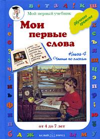 Астахова Н. (сост.) Мои первые слова Кн. 4 Чтение по слогам и гурина чтение по слогам