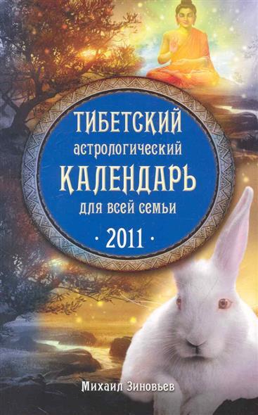 Тибетский астролог. календарь для всей семьи 2011