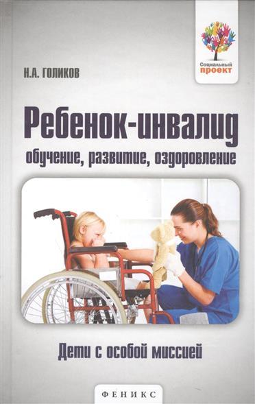 Ребенок-инвалид: обучение, развитие, оздоровление. Дети с особой миссией