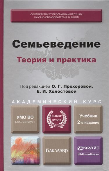 Семьеведение. Теория и практика. Учебник для академического бакалавриата. 2-е издание, переработанное и дополненное