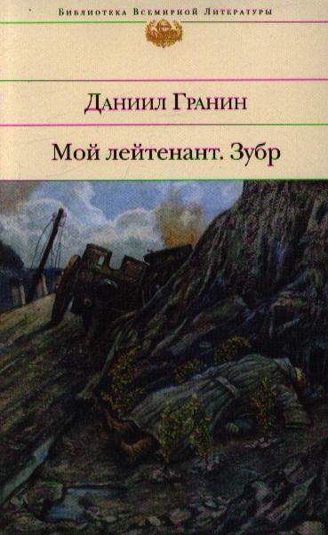 Гранин Д. Мой лейтенант Зубр гранин д чужой дневник isbn 9785389140936