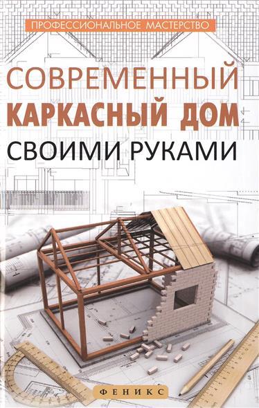 Котельников В. Современный каркасный дом своими руками мебель своими руками cd с видеокурсом