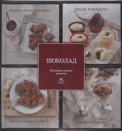 Шоколад: Шоколадная классика. Муале и фонданы. Шоколадные конфеты. Кремы и муссы. Коллекция лучших рецептов (комплект из 4 книг)