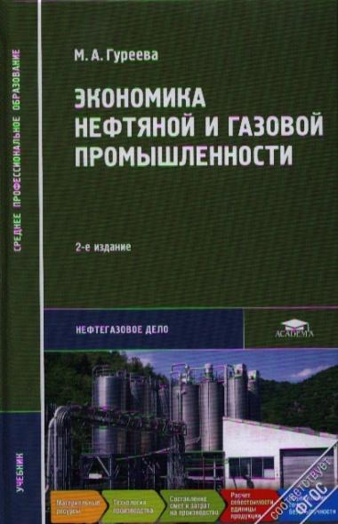 Экономика нефтяной и газовой промышленности. Учебник. 2-е издание, стереотипное