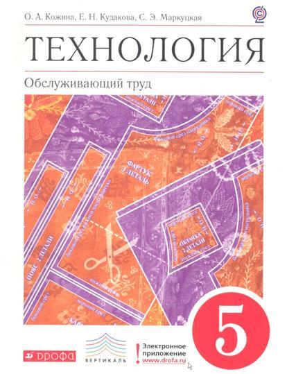 Технология. Обслуживающий труд. 5 класс. Учебник для общеобразовательных учреждений